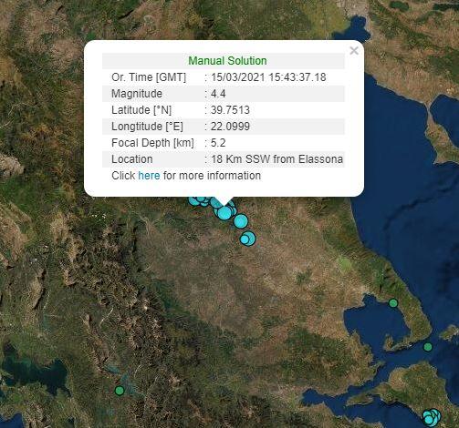 Ισχυρός σεισμός τώρα στην Ελασσόνα