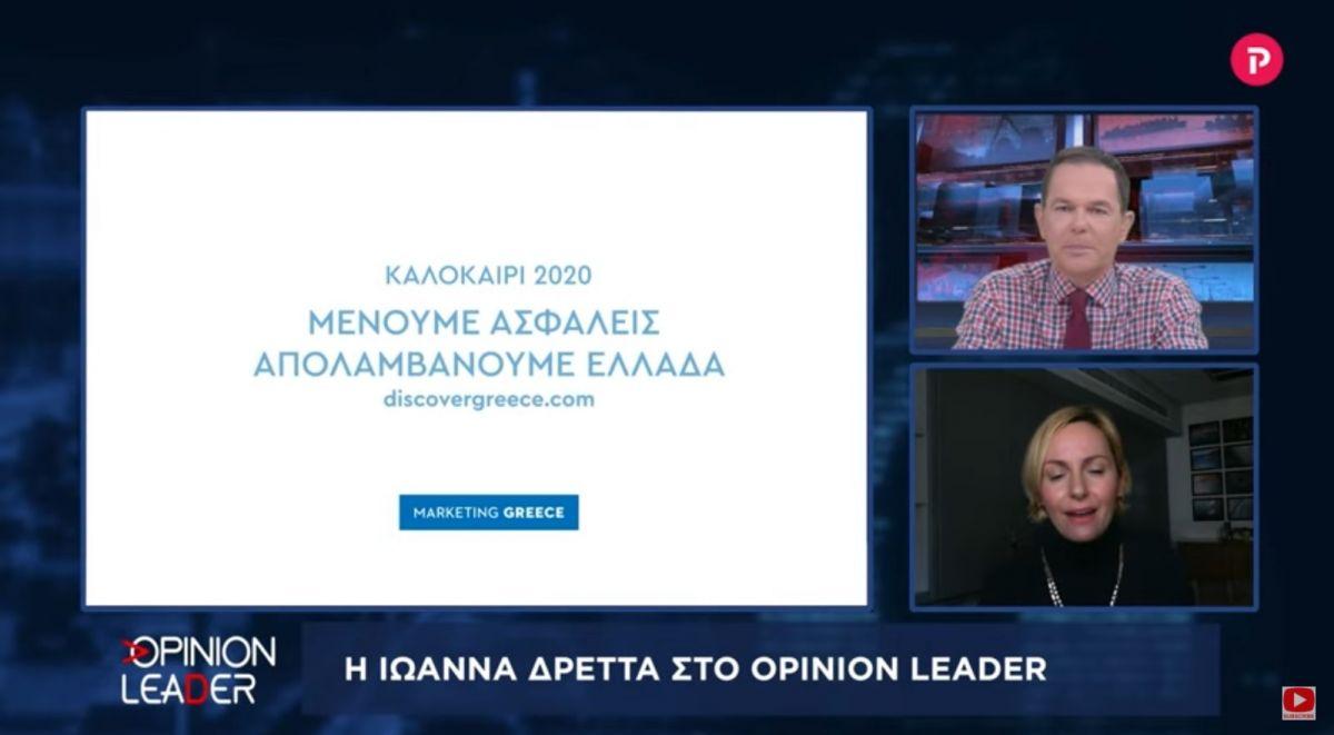 Ιωάννα Δρέττα στο pagenews.gr: Τι είπε για τα σποτάκι που δημιουργήθηκαν πέρσι