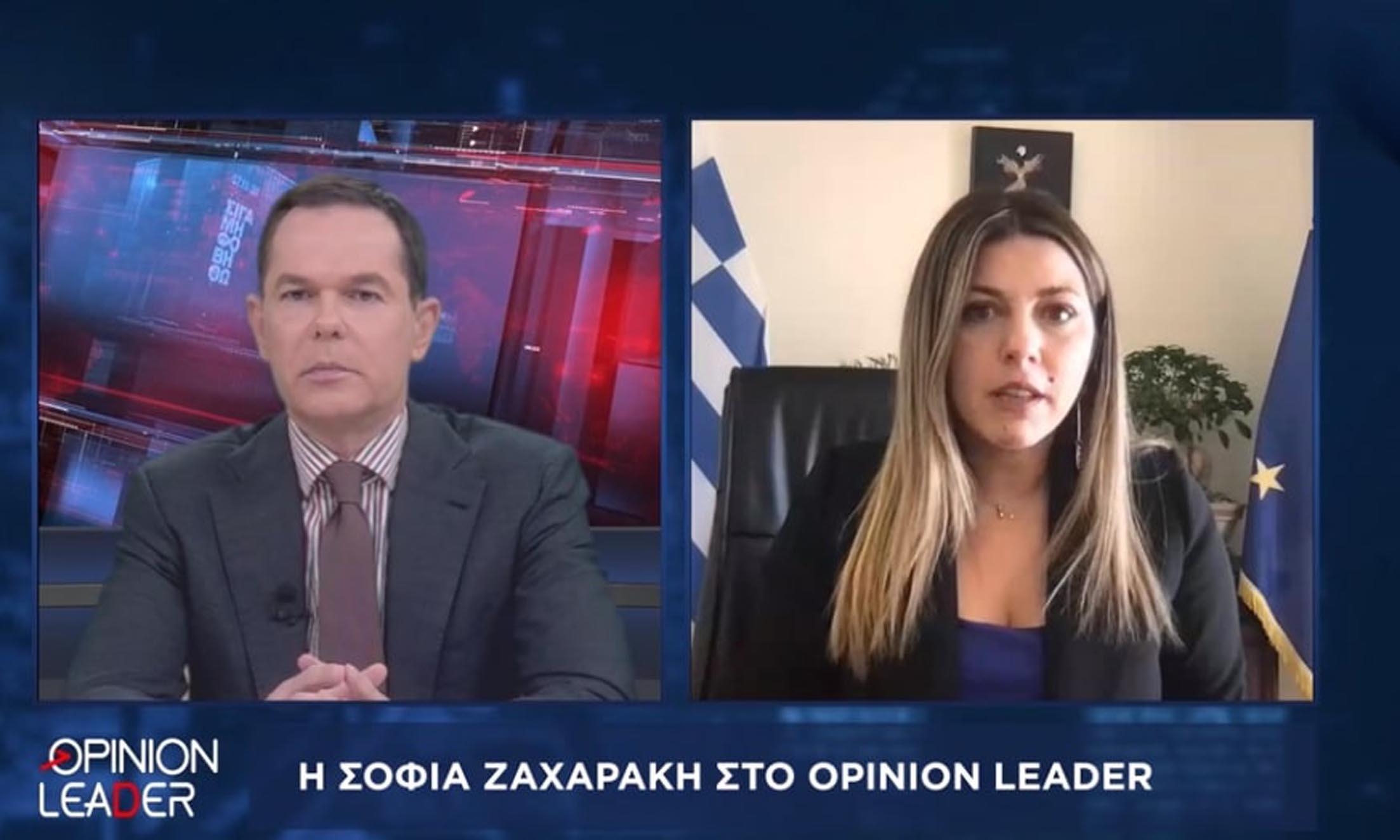 Σοφία Ζαχαράκη στο pagenews.gr