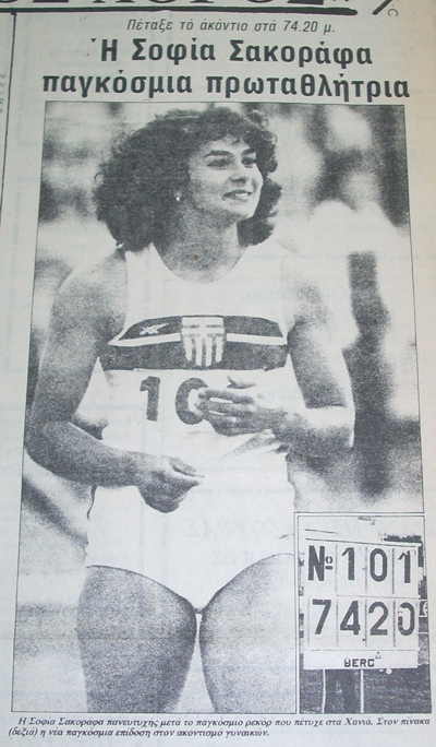 Σοφία Σακοράφα: Όταν είχε κάνει το παγκόσμιο ρεκόρ και στέφθηκε πρωταθλήτρια κόσμου στον ακοντισμό