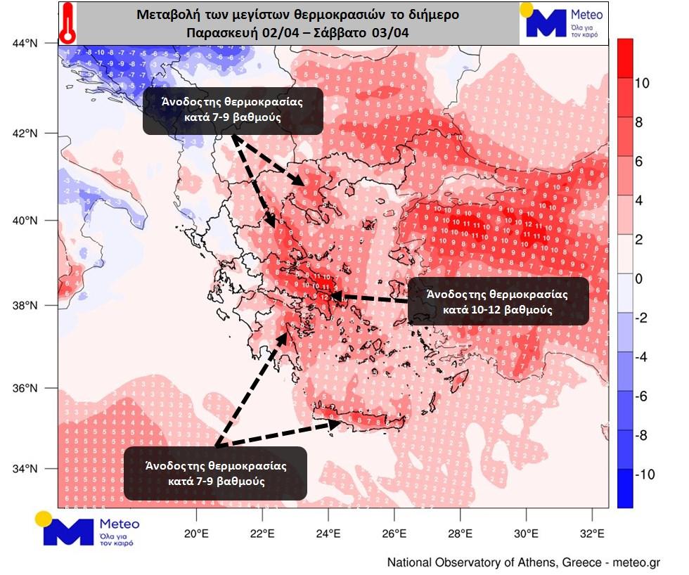 Meteo: Έρχεται σημαντική άνοδος στη θερμοκρασία