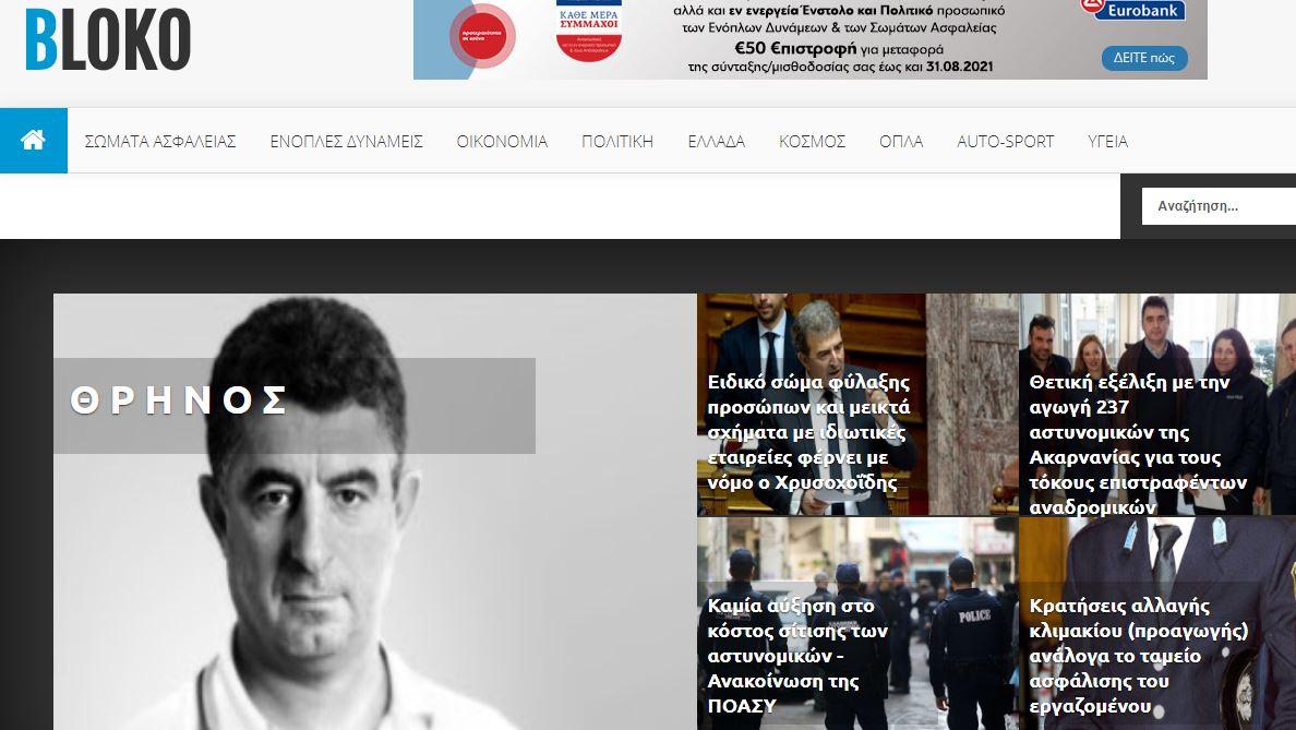 Γιώργος Καραϊβάζ: Πώς τον αποχαιρέτησαν από το σάιτ του