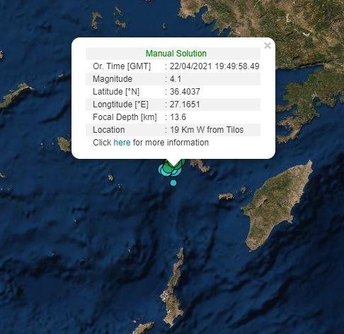Σεισμός στην Τήλο: 4,1 Ρίχτερ ταρακούνησαν το νησί