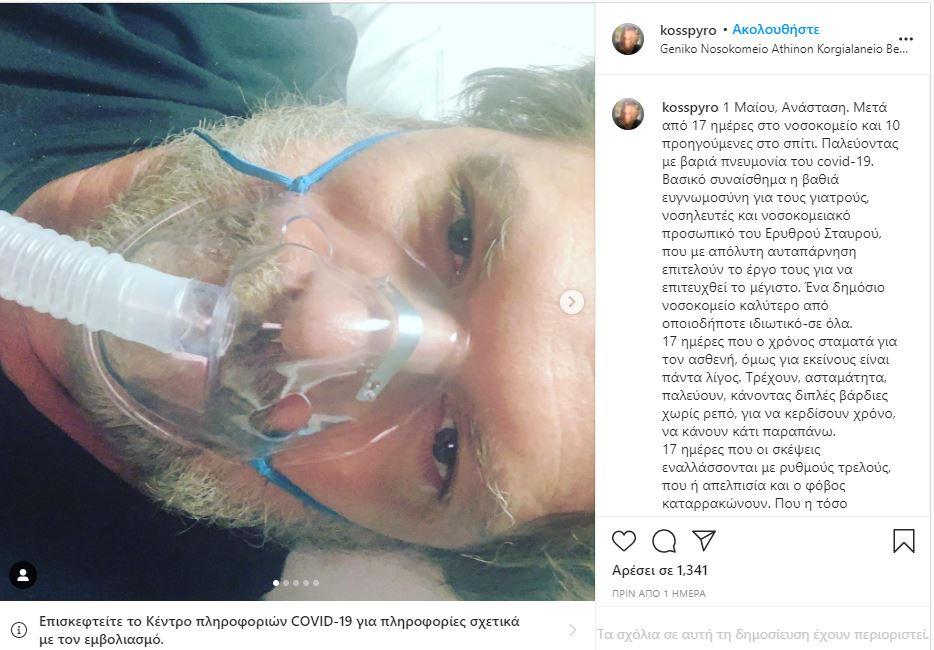Κώστας Σπυρόπουλος: Συγκλονίζει για τη μάχη του με τον κορωνοϊό