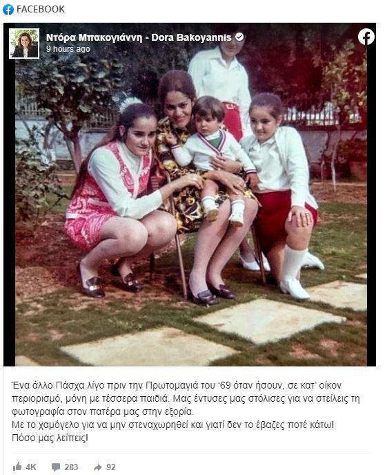 Μαρίκα Μητσοτάκη: Η ανάρτηση της Ντόρας Μπακογιάννη με φωτογραφία από το μακρινό 1969
