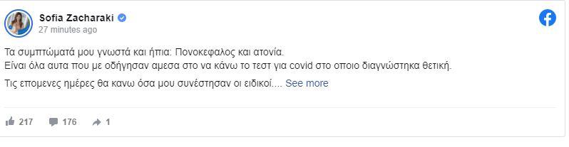 Σοφία Ζαχαράκη: Βρέθηκε θετική στον κορωνοϊό