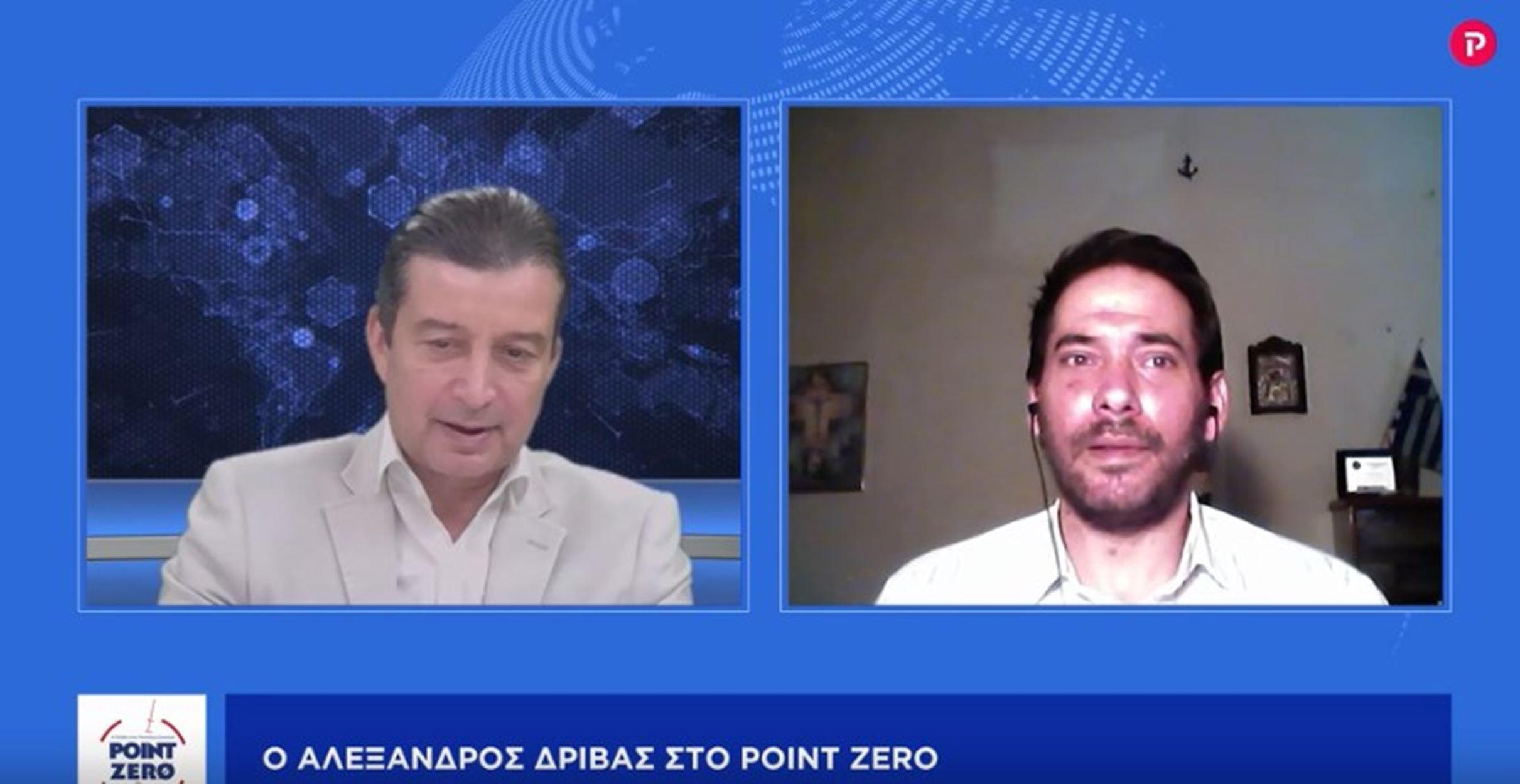 Αλέξανδρος Δρίβας στο pagenews.gr