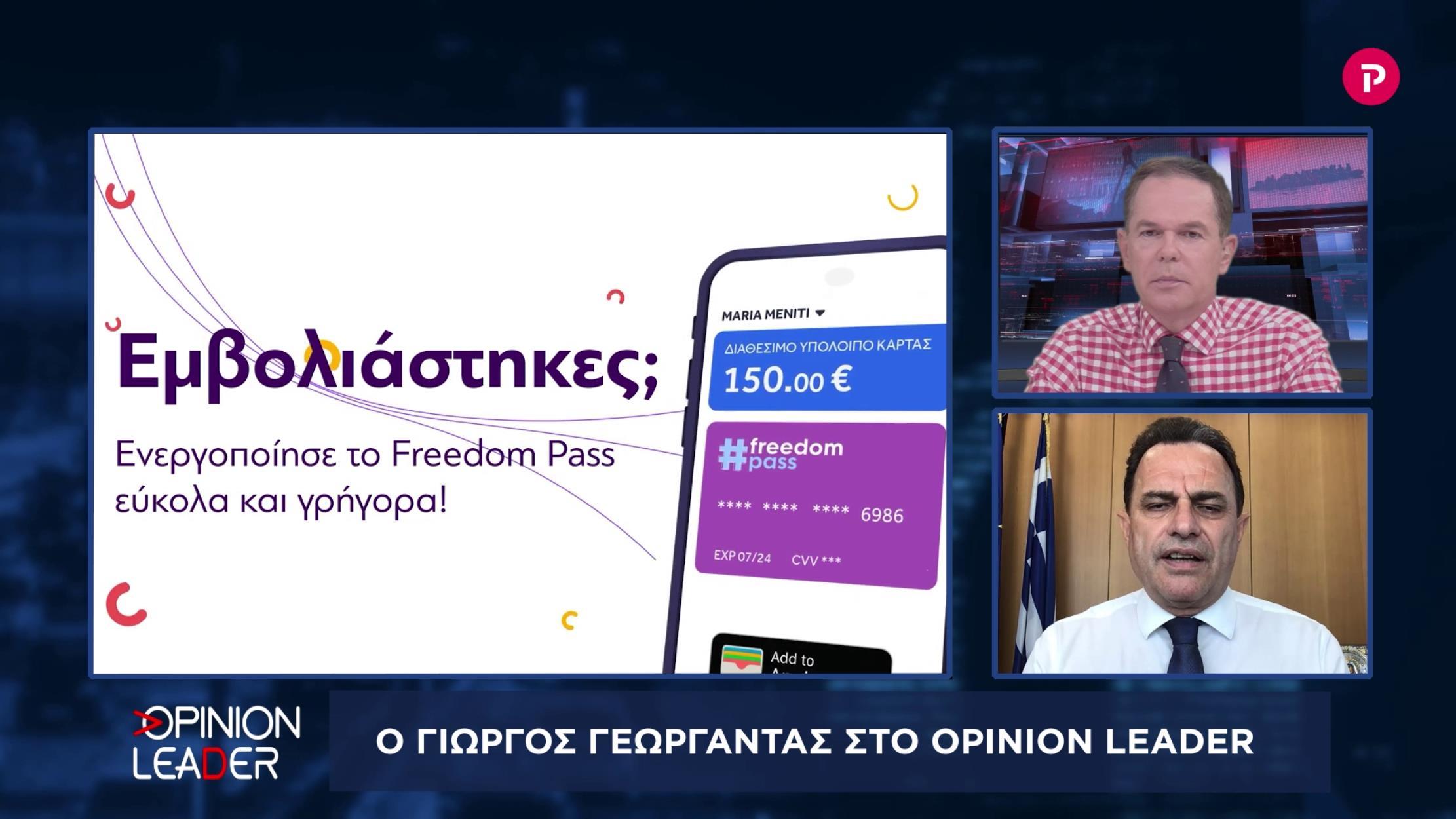 Γιώργος Γεωργαντάς στο pagenews.gr