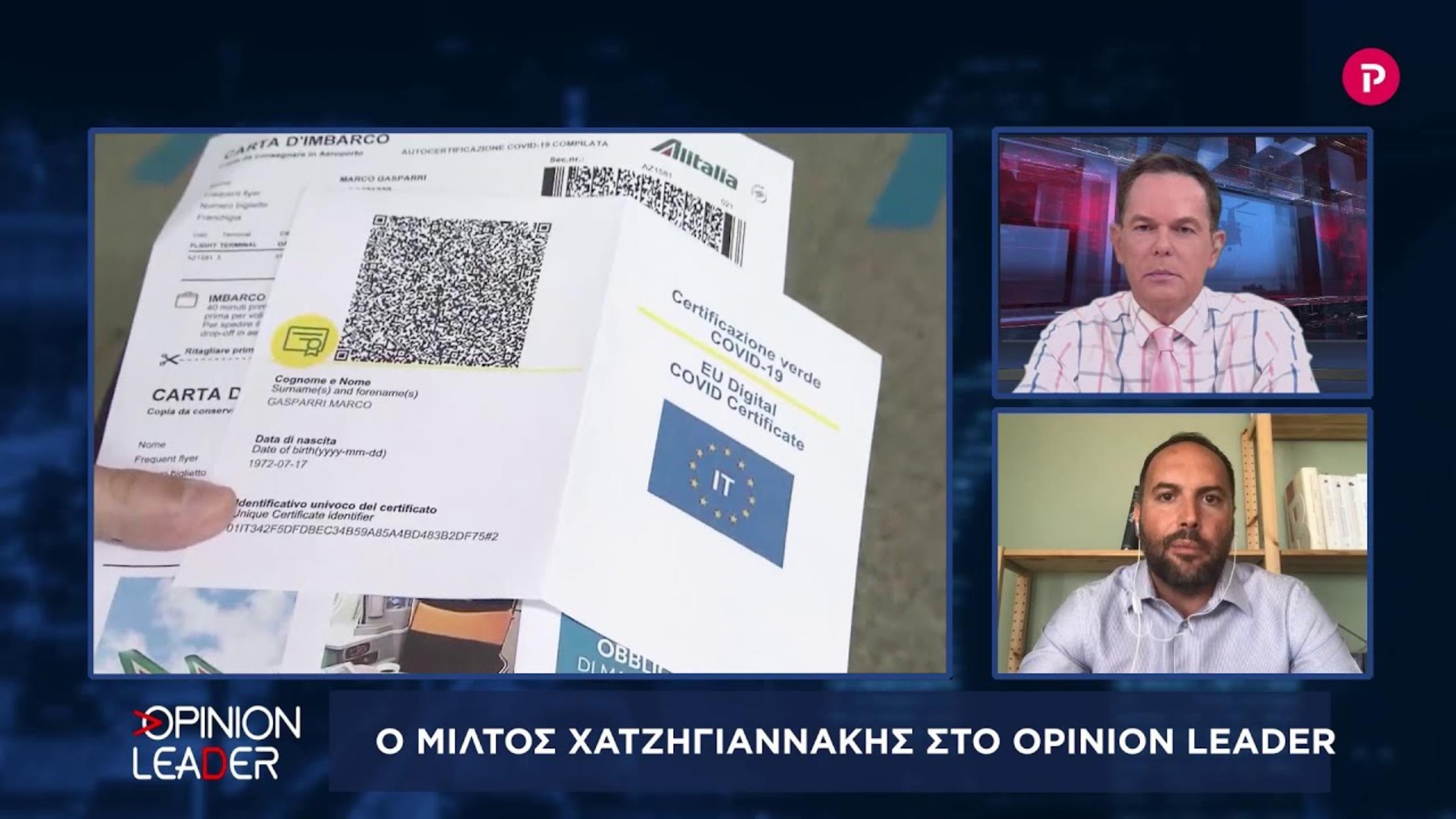 Μίλτος Χατζηγιαννάκης στο pagenews.gr